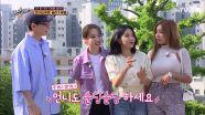 식센 최초 여자게스트 ♥용콩별콩♥ 마마무 문별&솔라