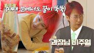 벌꿀주🐝에 진심인 재재의 멜로 눈빛😍 (ft. 한 잔 만에 과장님 소환) | JTBC 210510 방송