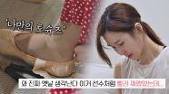 한 땀 한 땀 정성이 들어간 윤혜진만의 토슈즈🤍   JTBC 210914 방송