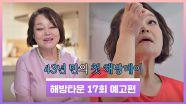 해방타운 17회 예고편 - 새 입주자 요리 연구가 빅마마 이혜정!