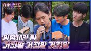 [즉흥잼] 가을이었다...🍂 양장세민 팀 〈거짓말 거짓말 거짓말〉♪ | JTBC 210920 방송