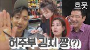 가족부터 해방타운 멤버들까지 직접 김치 선물하는 허재๑◕‿◕๑ | JTBC 211022 방송