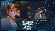 도입부터 달달함 MAX🥰 성시경의 힐링 곡 〈처음〉♬ | JTBC 211026 방송
