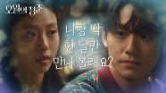한 달간만 연애?! 명희만 생각하면 되는 노래♬ 달달한 노래 후에 직진 고백♥ | KBS 210510 방송