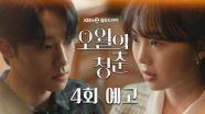 [4회 예고] 지금 당장 모면하려고 선은 넘지 말자 우리.  | KBS 방송