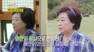 혜은이 미모가 가슴 시린 이유? 전성기 소환 사선녀 살롱 오픈!   KBS 210607 방송