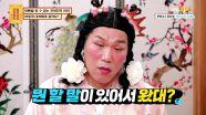나를 찾아 온 전여친의 남자.. 한치 앞을 알 수 없는 전개들😧 | KBS Joy 210614 방송
