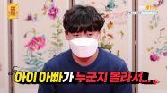 아빠를 알 수 없는 전여친의 아이⁉️ | KBS Joy 210614 방송