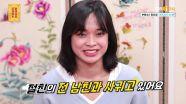 친구의 전남친과의 연애.. 친구에게 사과하고 싶어요 | KBS Joy 210614 방송