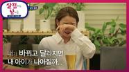 느려도 괜찮아..! 밀려오는 자책감과 미안함에 모든 게 내 탓인 것만 같은 은혜ㅠ | KBS 210717 방송