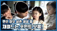 《스페셜》 랜선 이모, 삼촌 생성 중!! 채채한테 채며드는 포인트 다 모았다!, MBC 210507 방송