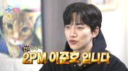 <준호네 집으로 가자 & 이장우의 다이어트 도전> 나 혼자 산다 397회 예고, MBC 210521 방송