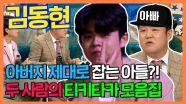 《스페셜》 MC그리X 김구라 아버지 제대로 잡는 아들?! 두 사람의 티키타카 모음집!, MBC 210623 방송