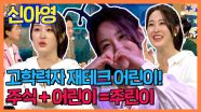《스페셜》 고학력자 재태크 어린이 '신아영' 주린이의 주식 경험담 SSUL, MBC 210623 방송