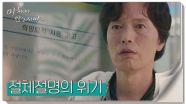 [충격 엔딩] 희망퇴직 시행? 5년 차 이상은 다 나가라고?, MBC 210722 방송