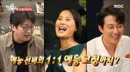 < 홍현희와 천뚱의 먹방 레이스 & 대세 배우 김재화> 전지적 참견 시점 164회 예고, MBC 210807 방송