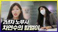 《스페셜》 노무사 차연수의 밥벌이, MBC 210914 방송