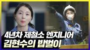 《스페셜》 제철소 엔지니어 김현수의 밥벌이, MBC 210914 방송