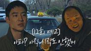 [12회 예고] 이제훈, '악' 이호철 향한 분노의 미터기 ON!