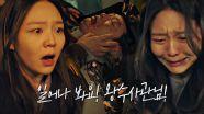 [충격 엔딩] 이솜, 이유준 시신 앞에서 무너진 채 오열!