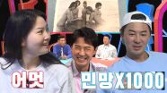 전진, 과거 신화 누드 화보 발견한 류이서에 민망×당황!