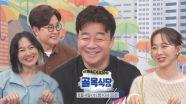 [8월 4일 예고] '걸어 다니는 김밥' 자두! 솔직한 자두 부부의 맛 평가는?!