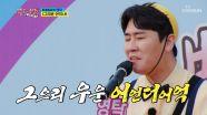 농익은 그루브의 영탁 어린이😍 '그리운 언덕'♬ TV CHOSUN 210512 방송