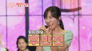 으쌰으쌰 파이팅 메들리💪🏻 '후반전'♬+ '수리수리술술'♬ TV CHOSUN 210611 방송