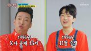 찬또위키라는 별명답게 코미디 역사도 쏙쏙 개그박사★ TV CHOSUN 210623 방송
