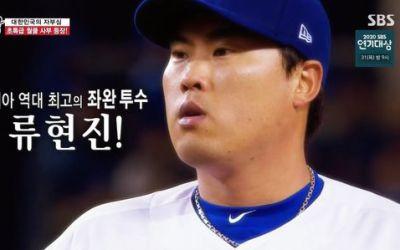 """""""연봉=하루 1억원 꼴"""" 류현진's #LA다저스→재활→토론토 FA계약 ..."""