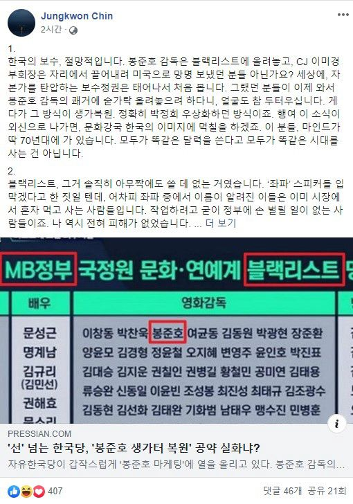 기생충 4관왕' 소식에 과거정권  블랙리스트 이미지 검색결과