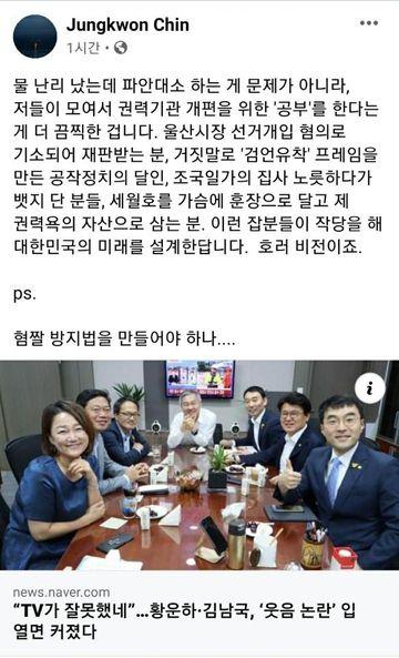 """진중권, '황운하 파안대소' 논란에 """"이런 잡분들, 韓 미래 설계 ..."""