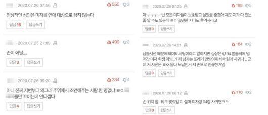 하선호 유출 김하온 하선호 싸우는거냐? : 네이트판